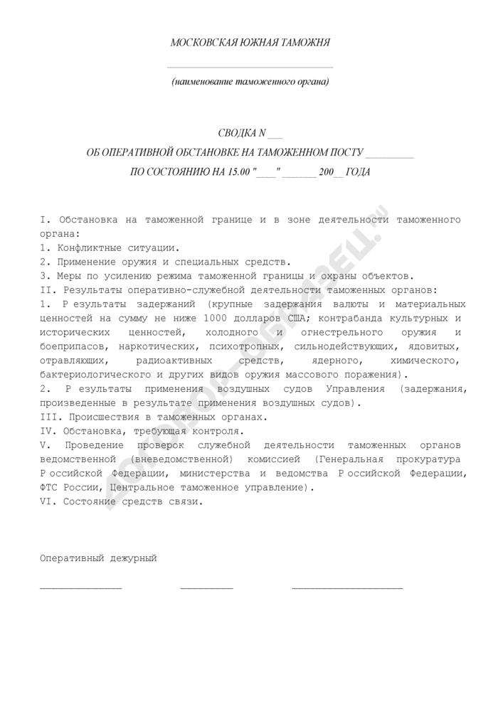 Сводка об оперативной обстановке на таможенном посту Московской южной таможни. Страница 1