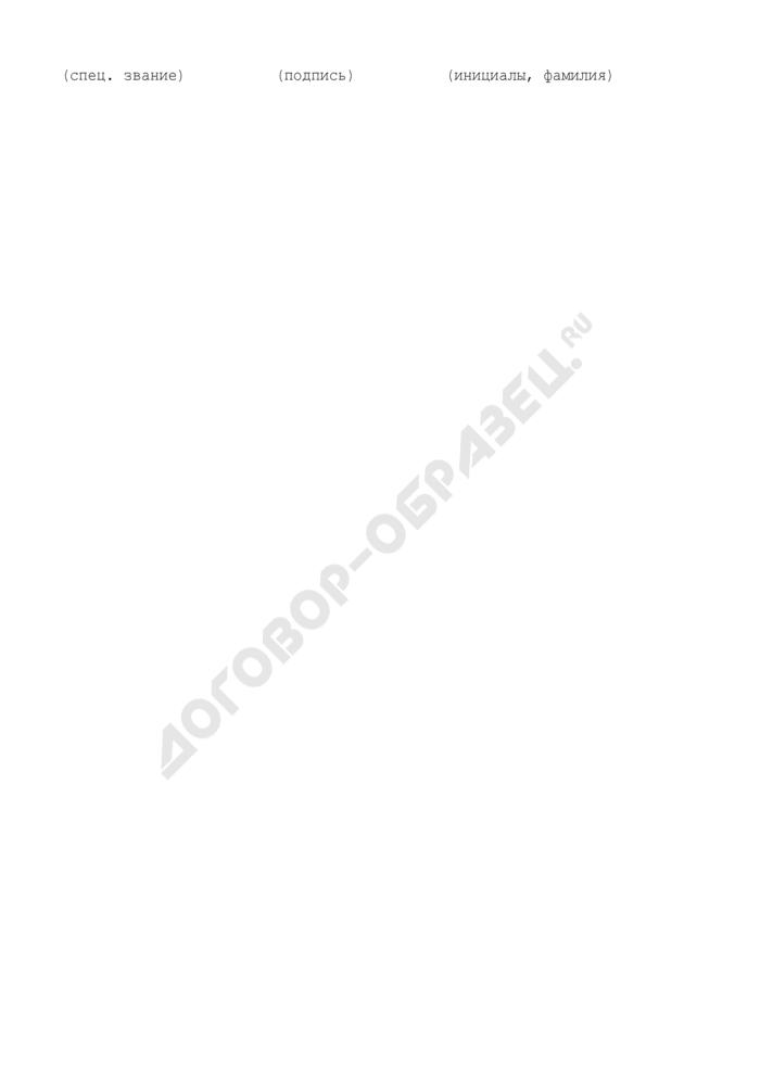 Сводка об оперативной обстановке на таможенном посту Московской южной таможни. Страница 2