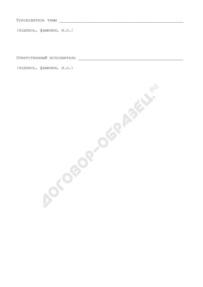 Сводка отзывов по проекту нормативного документа. Страница 2