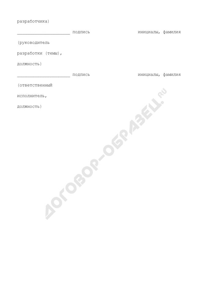 Сводка отзывов на редакцию проекта нормативного документа. Страница 2