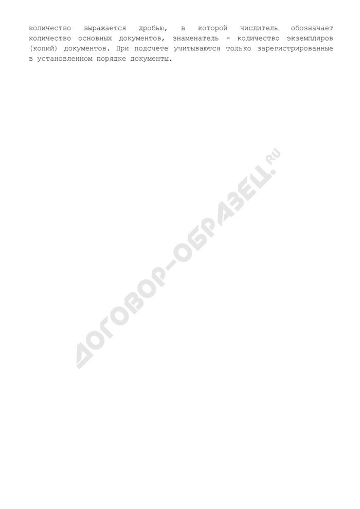 Сводка учета объема документооборота структурного подразделения в Судебном департаменте при Верховном Суде Российской Федерации. Страница 2