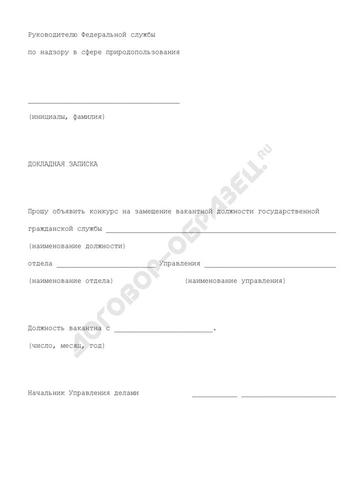 Докладная записка об объявлении конкурса на замещение вакантной должности государственной гражданской службы в Федеральной службе по надзору в сфере природопользования. Страница 1