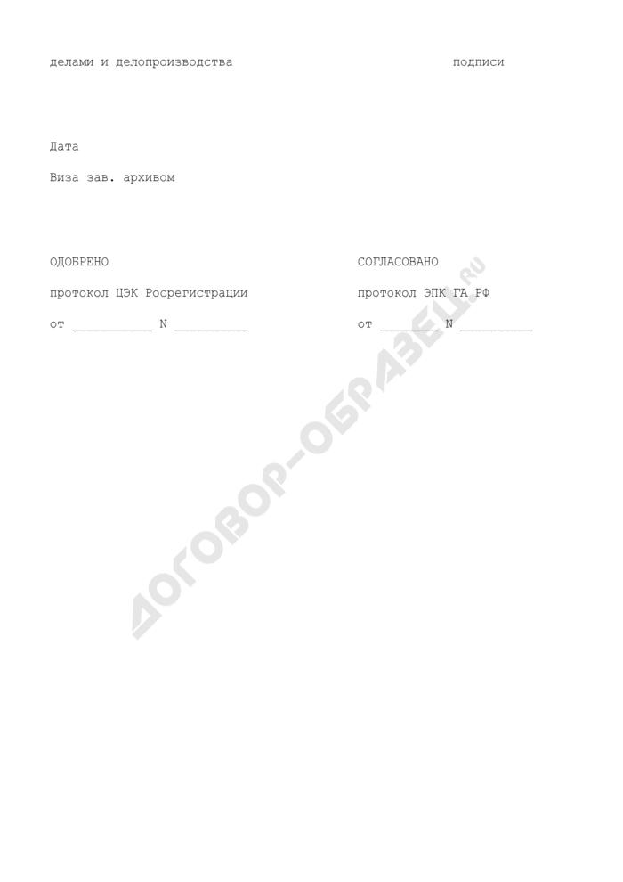 Сводная номенклатура дел Росрегистрации. Страница 2