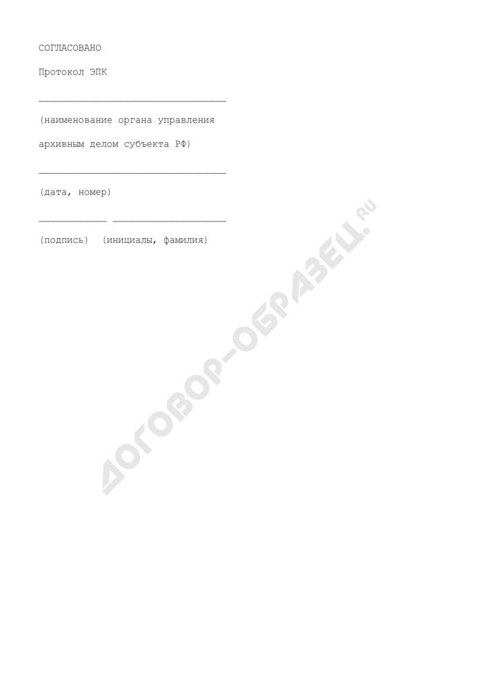 Сводная номенклатура дел арбитражного суда Российской Федерации (первой, апелляционной и кассационной инстанциях) на предстоящий календарный год. Страница 3