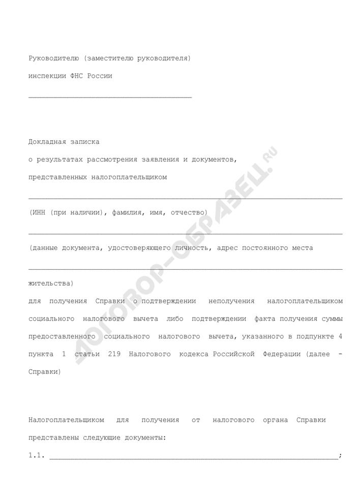 Докладная записка о результатах рассмотрения заявления и документов, представленных налогоплательщиком. Страница 1