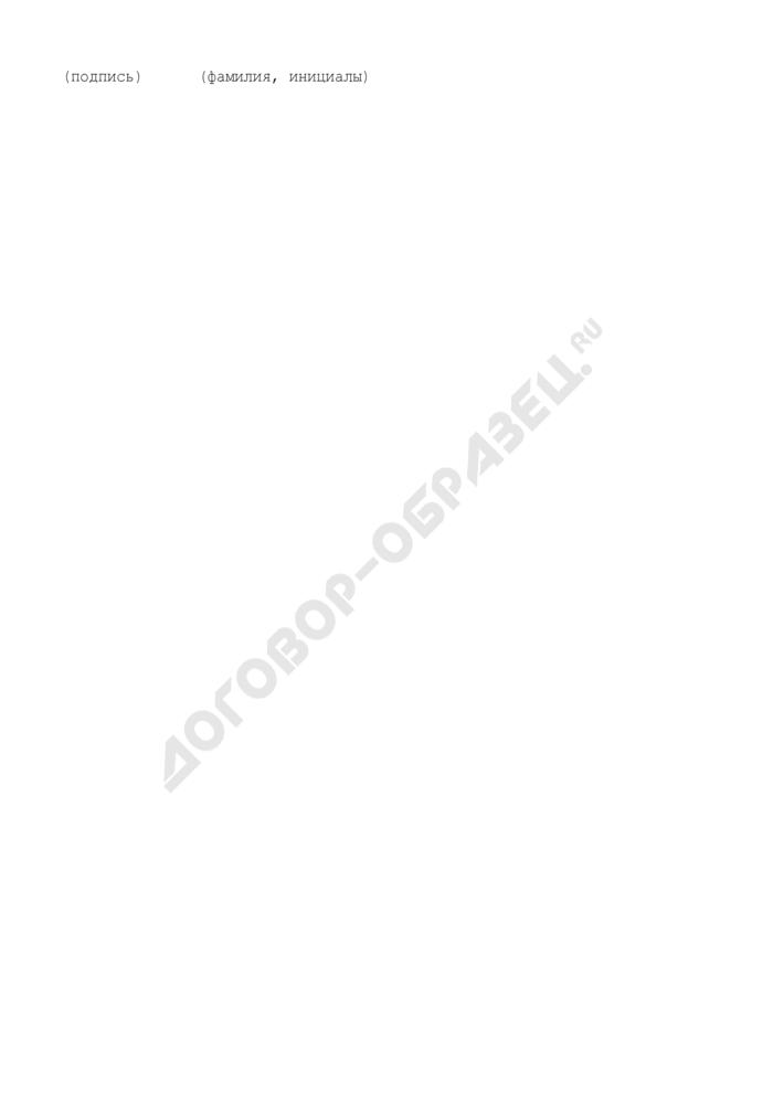 Докладная записка по объявлению конкурса на замещение вакантной должности государственной гражданской службы Российской Федерации в Федеральном агентстве водных ресурсов. Страница 2