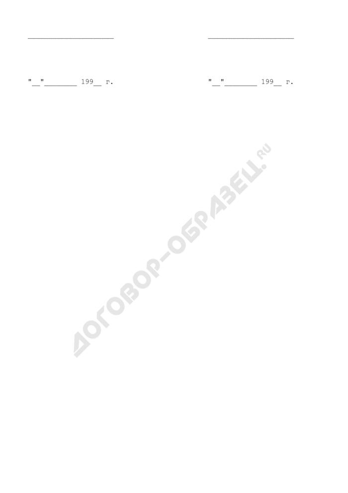 Сетка вещания ТВК (приложение к типовому договору на оказание услуг по трансляции телевизионных программ по единому городскому телевизионному каналу в городских сетях кабельного телевидения). Страница 3