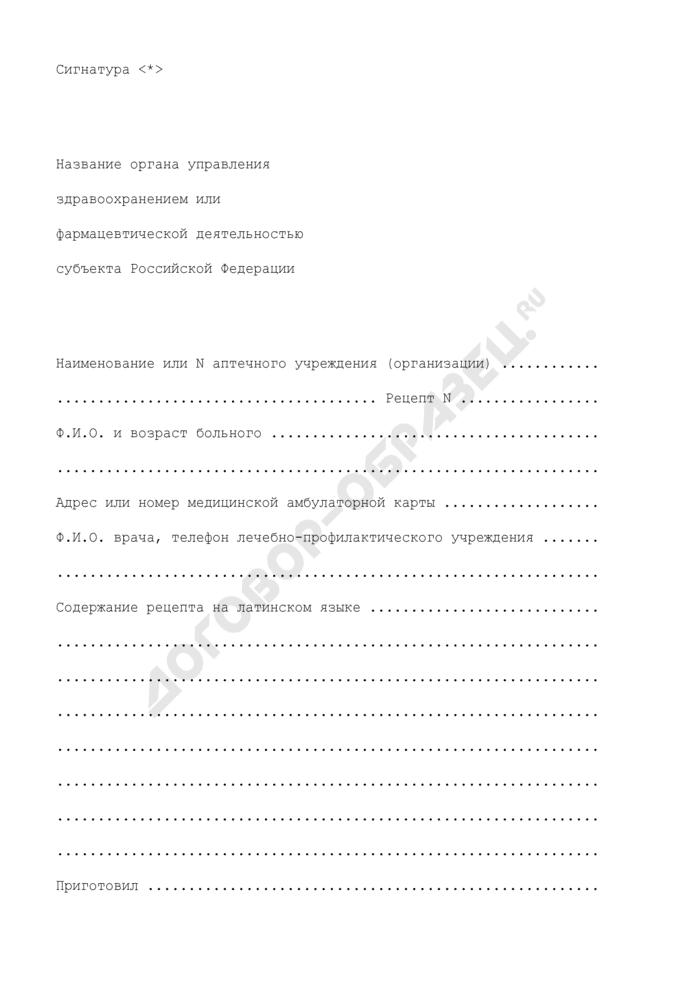 Сигнатура (рецепт) для отпуска наркотических средств и психотропных веществ, внесенных в список II; психотропных веществ, внесенных в список III; экстемпоральных лекарственных препаратов, содержащих лекарственные средства, подлежащие предметно-количественному учету. Страница 1