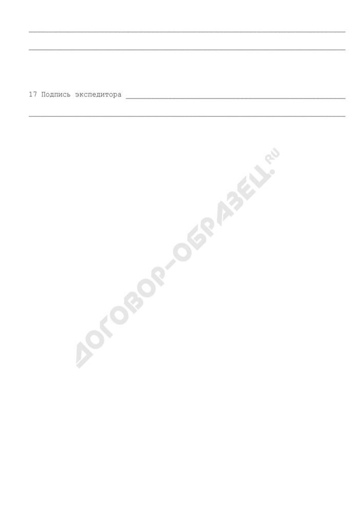 Складская расписка (подтверждает факт принятия экспедитором у клиента груза на складское хранение). Страница 2