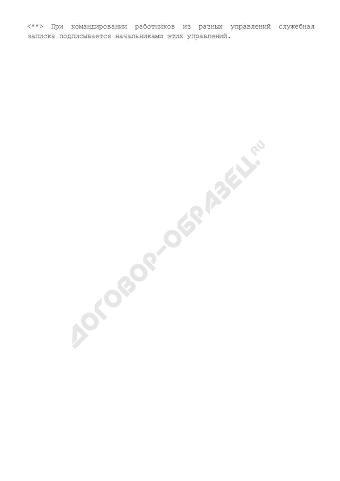 Служебная записка об командировании работников аппарата Центральной избирательной комиссии Российской Федерации. Страница 2
