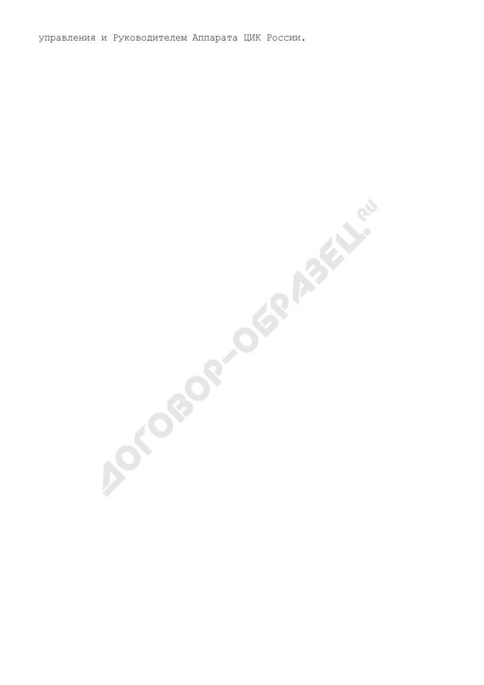 Служебная записка об командировании членов Центральной избирательной комиссии Российской Федерации. Страница 2