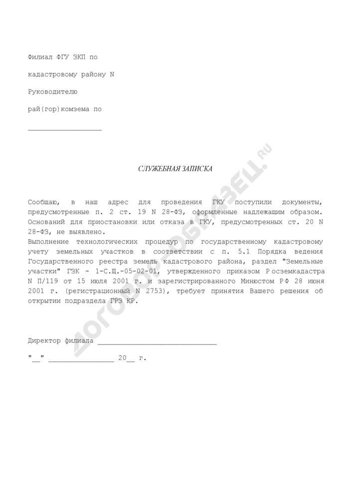 Служебная записка о необходимости принятия решения на открытие подраздела Государственного реестра земель кадастрового района. Страница 1