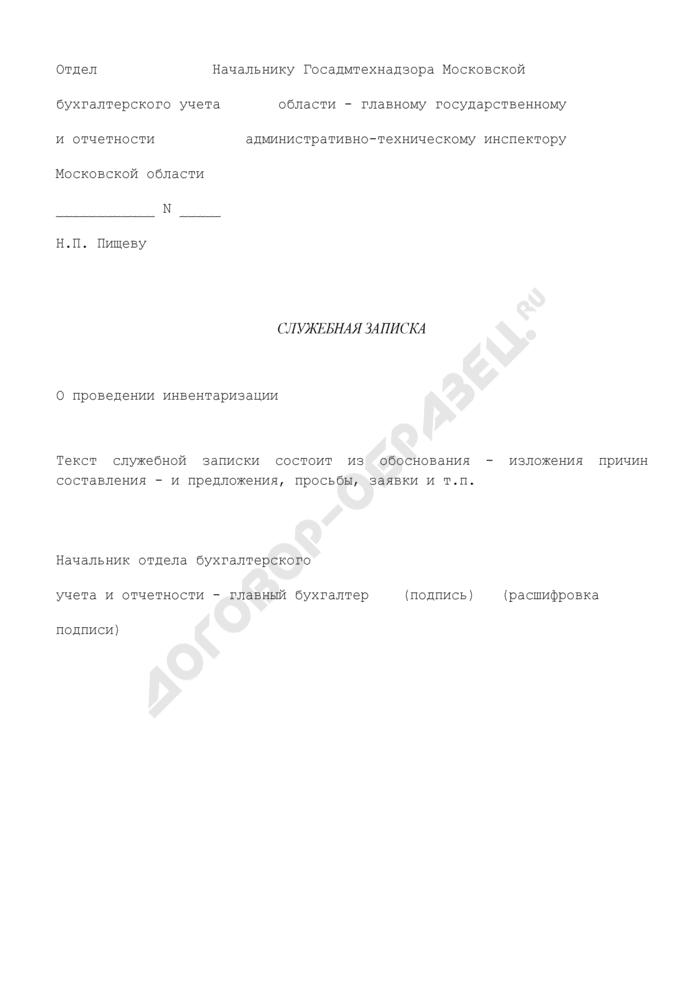 Служебная записка о проведении инвентаризации в главном управлении Госадмтехнадзора Московской области. Страница 1