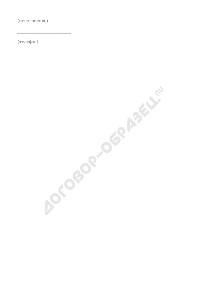 Служебная записка операционного управления казначейства о визировании заявления и карточки образцов подписей. Страница 2