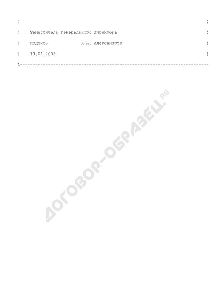 Докладная записка о принятии работником - руководителем организации (филиала, представительства), заместителем руководителя или главным бухгалтером необоснованного решения, повлекшего за собой ущерб имуществу организации (пример). Страница 2