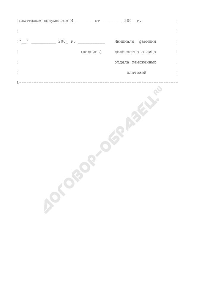 Служебная записка (письменный запрос) для подтверждения факта поступления/непоступления от правонарушителя суммы административного штрафа, указанной в постановлении, на счет Федерального казначейства по учету поступления таможенных и иных платежей. Страница 2