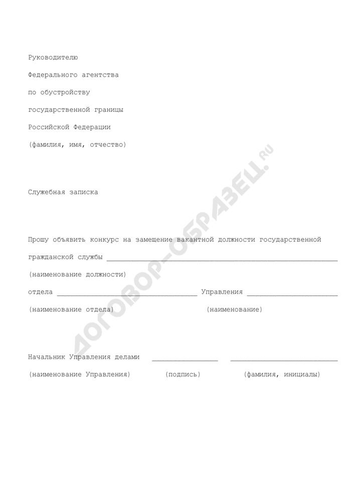 Служебная записка об объявлении конкурса на замещение вакантной должности государственной гражданской службы в Федеральном агентстве по обустройству государственной границы Российской Федерации. Страница 1