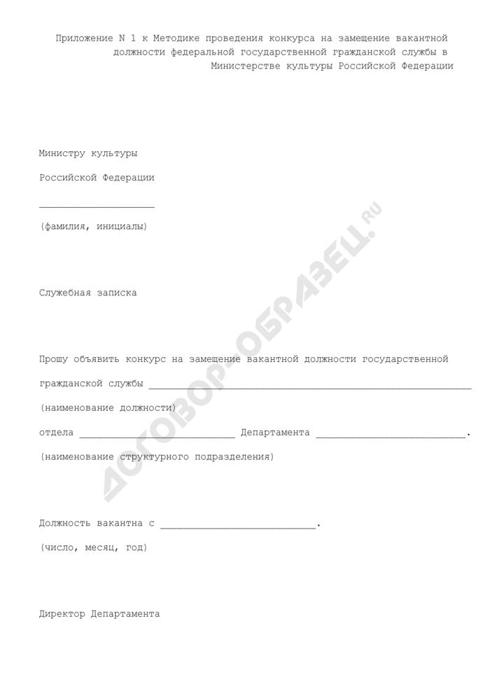 Служебная записка об объявлении конкурса на замещение вакантной должности федеральной государственной гражданской службы в Министерстве культуры Российской Федерации. Страница 1