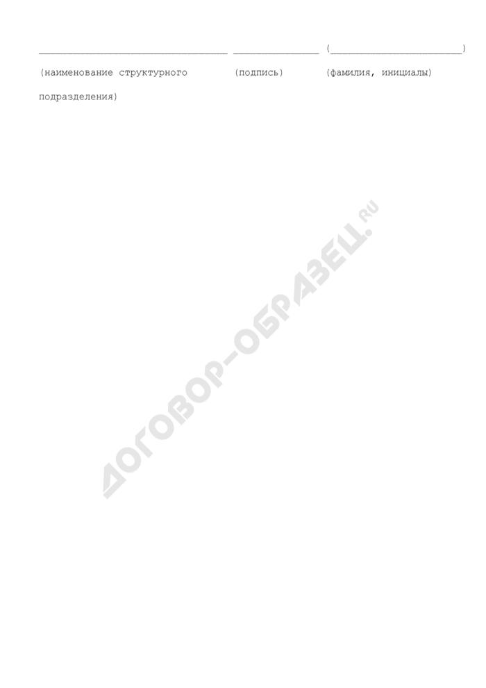 Служебная записка об объявлении конкурса на замещение вакантной должности федеральной государственной гражданской службы в Министерстве культуры Российской Федерации. Страница 2