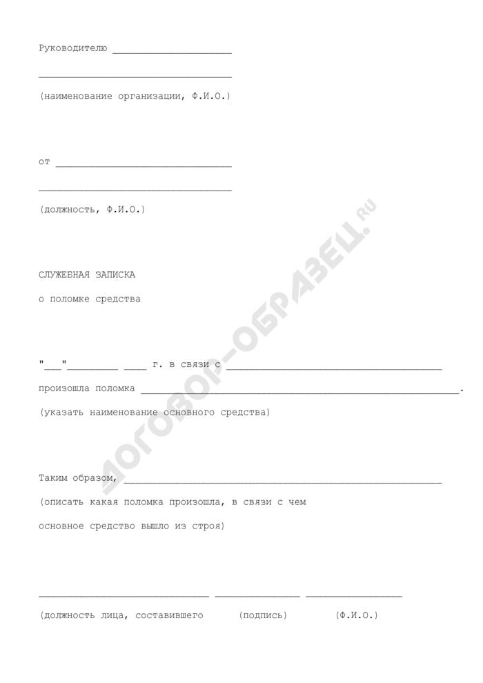 Служебная записка о поломке основного средства. Страница 1