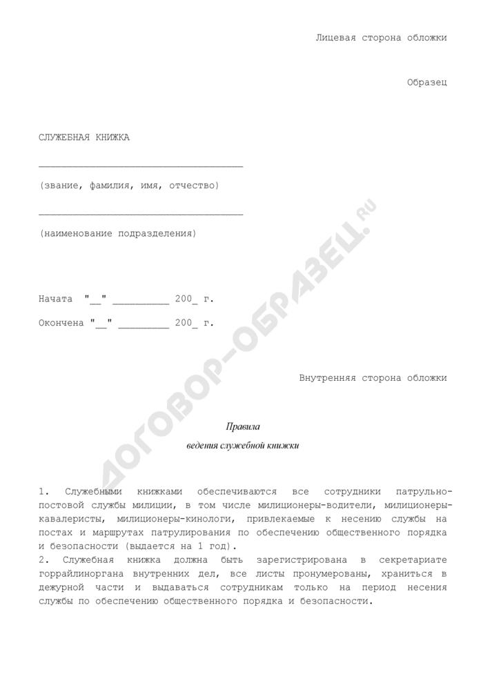 Служебная книжка сотрудника патрульно-постовой службы милиции (образец). Страница 1