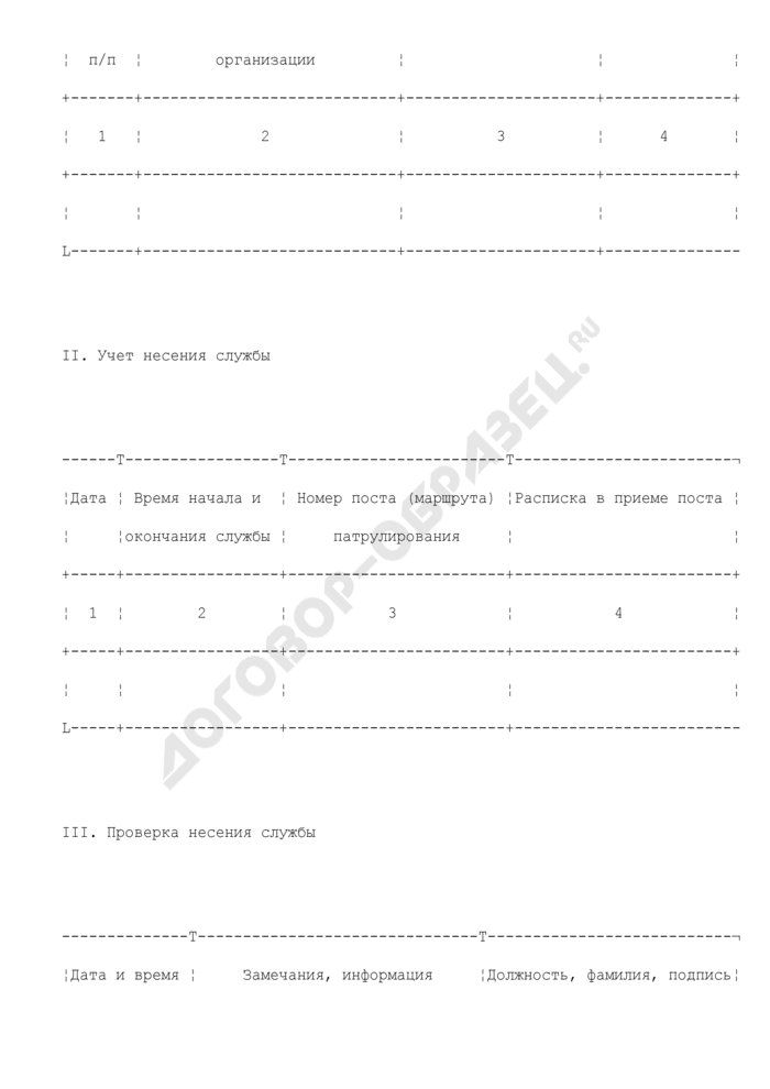 Служебная книжка сотрудника патрульно-постовой службы милиции (образец). Страница 3