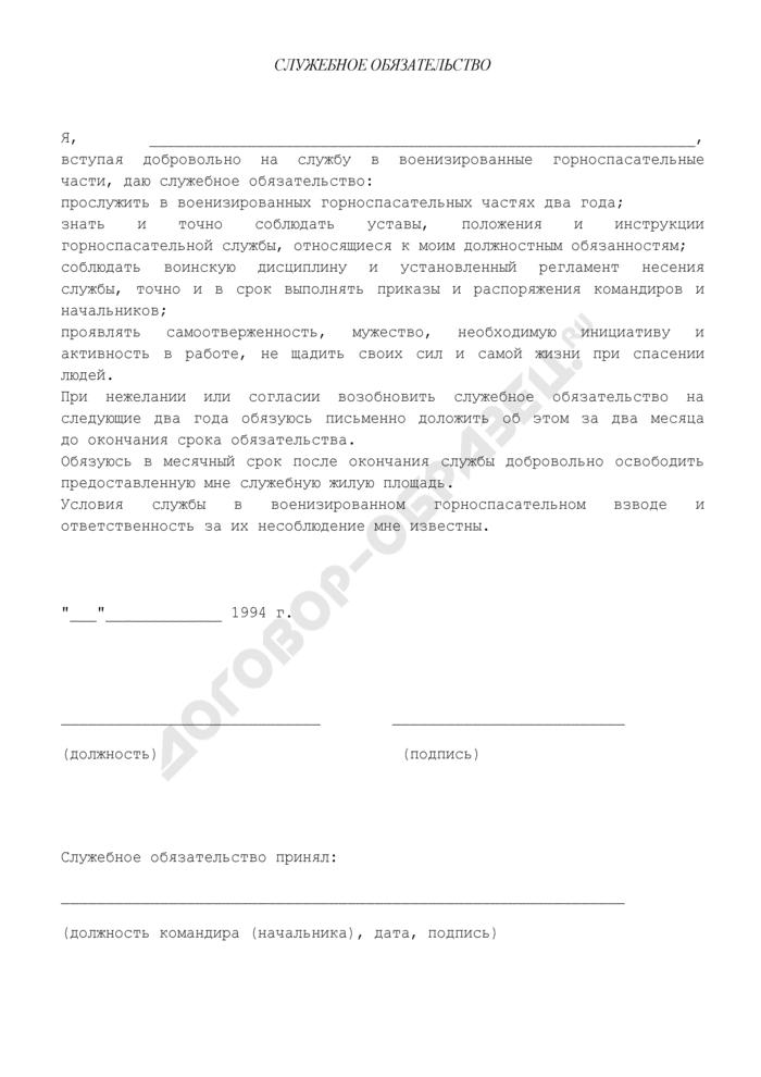 Служебное обязательство на службе в военизированной горноспасательной части. Страница 1