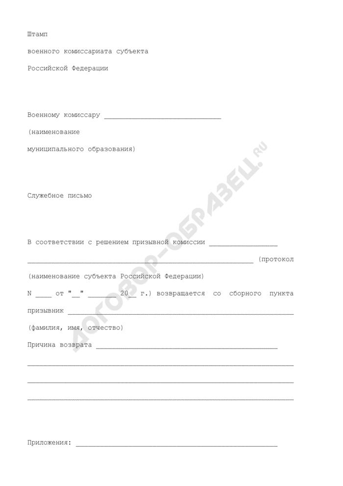 Служебное письмо военному комиссару при отмене решения о призыве гражданина, доставленного на сборный пункт для отправки к месту прохождения военной службы с указанием причины, по которой он возвращен в военный комиссариат. Страница 1
