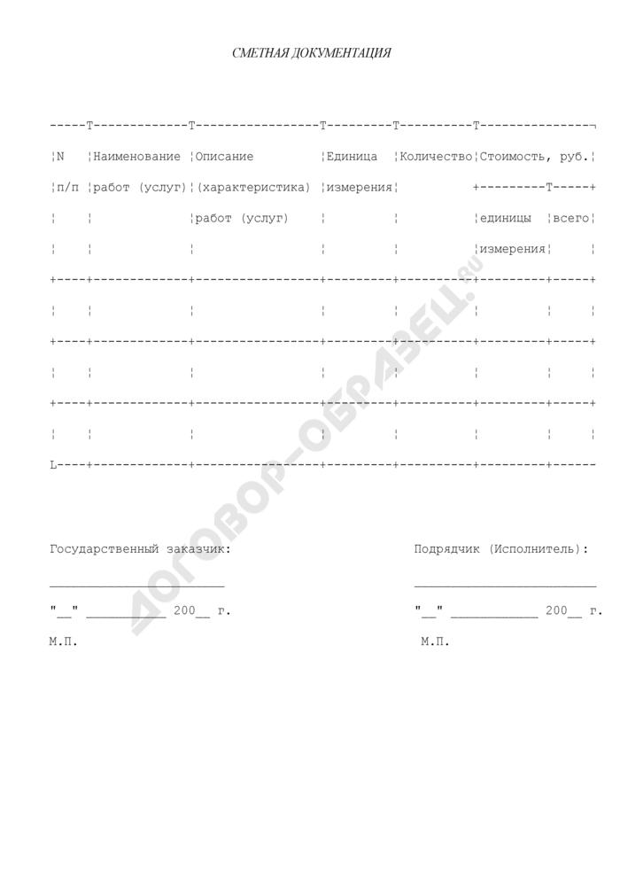 Сметная документация (приложение к государственному контракту на выполнение работ (оказание услуг) для государственных нужд города Москвы). Страница 1