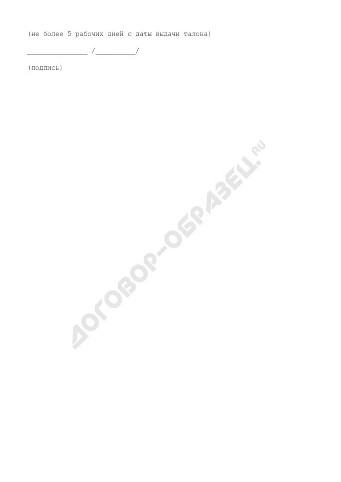 Смотровой талон Управления Департамента жилищной политики и жилищного фонда города Москвы на квартиру (примерная форма). Страница 3
