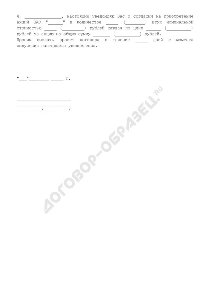 Согласие акционера закрытого акционерного общества на покупку акций. Страница 1