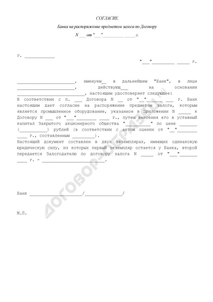 Согласие банка на распоряжение предметом залога по договору залога путем внесения его в уставный капитал закрытого акционерного общества. Страница 1