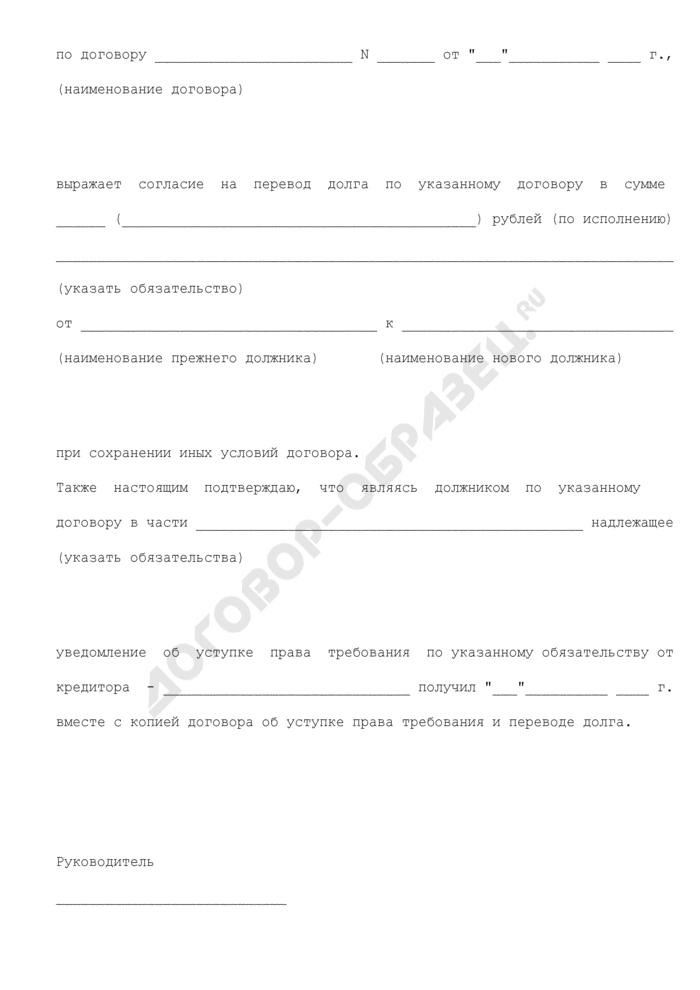 Согласие кредитора на перевод долга с подтверждением уведомления об уступке права требования по договору. Страница 2