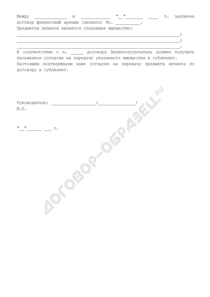Согласие на передачу имущества в сублизинг (приложение к договору финансовой аренды (лизинга)). Страница 1