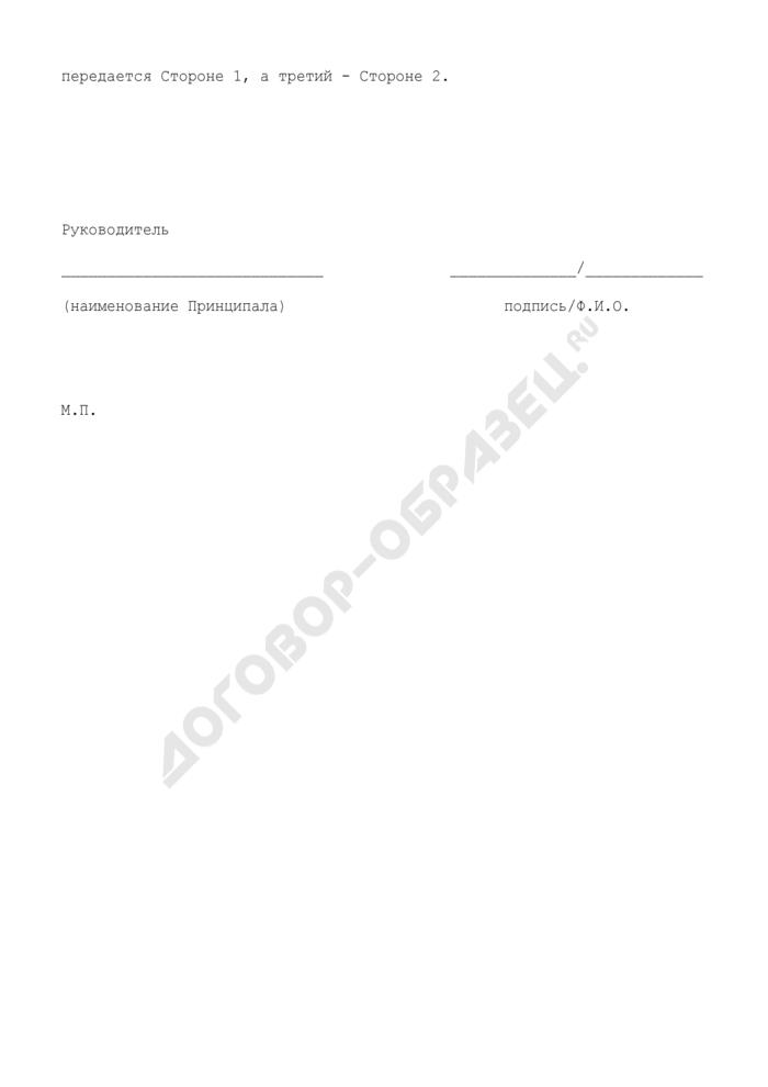 Согласие на перевод долга с уступкой права требования по агентскому договору. Страница 2