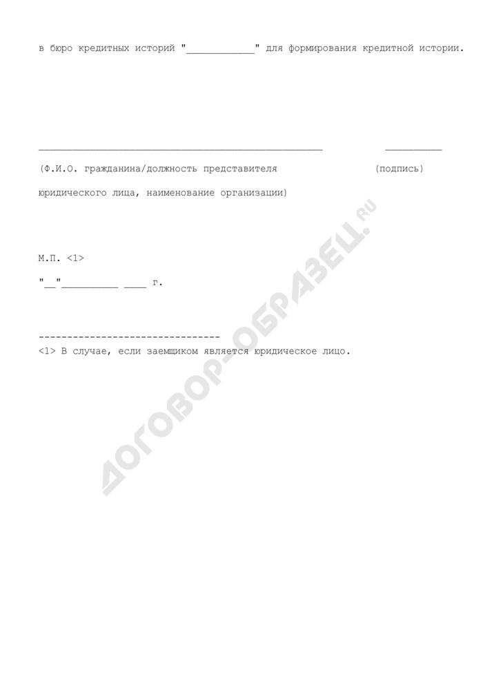 Согласие на предоставление информации в бюро кредитных историй. Страница 2