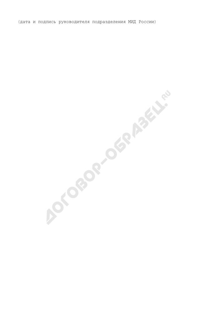 Докладная записка по объявлению конкурса на замещение вакантной должности федеральной государственной гражданской службы Российской Федерации в Министерстве иностранных дел Российской Федерации. Страница 2