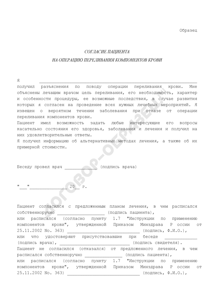 Согласие пациента на операцию переливания компонентов крови. Страница 1