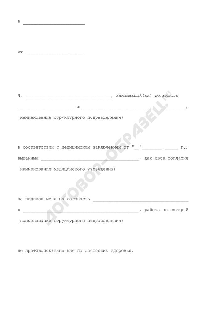Согласие работника на перевод на другую постоянную работу в этой же организации в соответствии с медицинским заключением. Страница 1