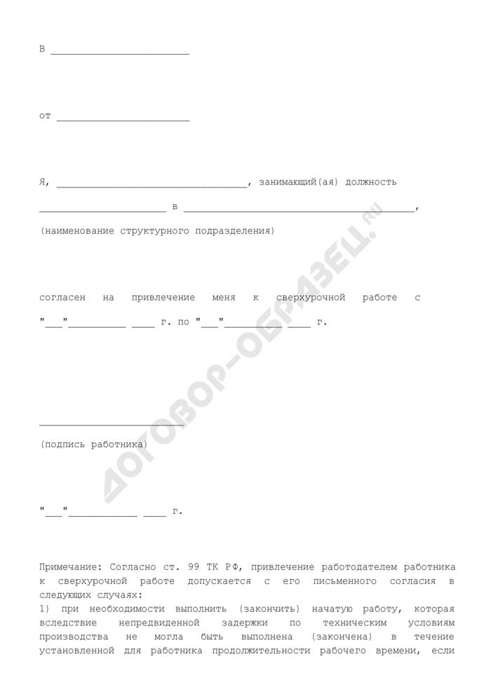 Согласие работника на привлечение к сверхурочной работе. Страница 1