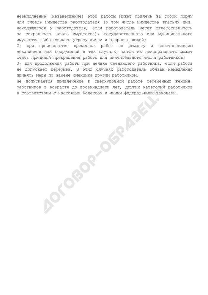 Согласие работника на привлечение к сверхурочной работе. Страница 2