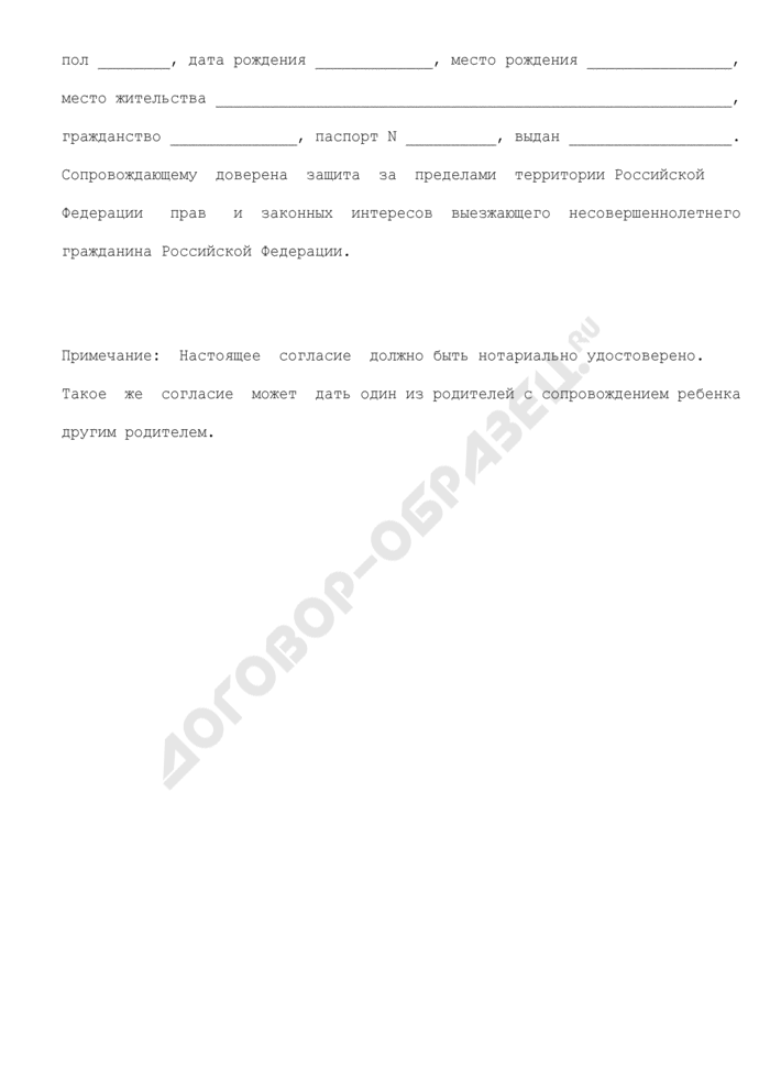 Согласие родителей (усыновителей, опекунов или попечителей) на выезд из Российской Федерации несовершеннолетнего гражданина Российской Федерации (общая форма). Страница 3