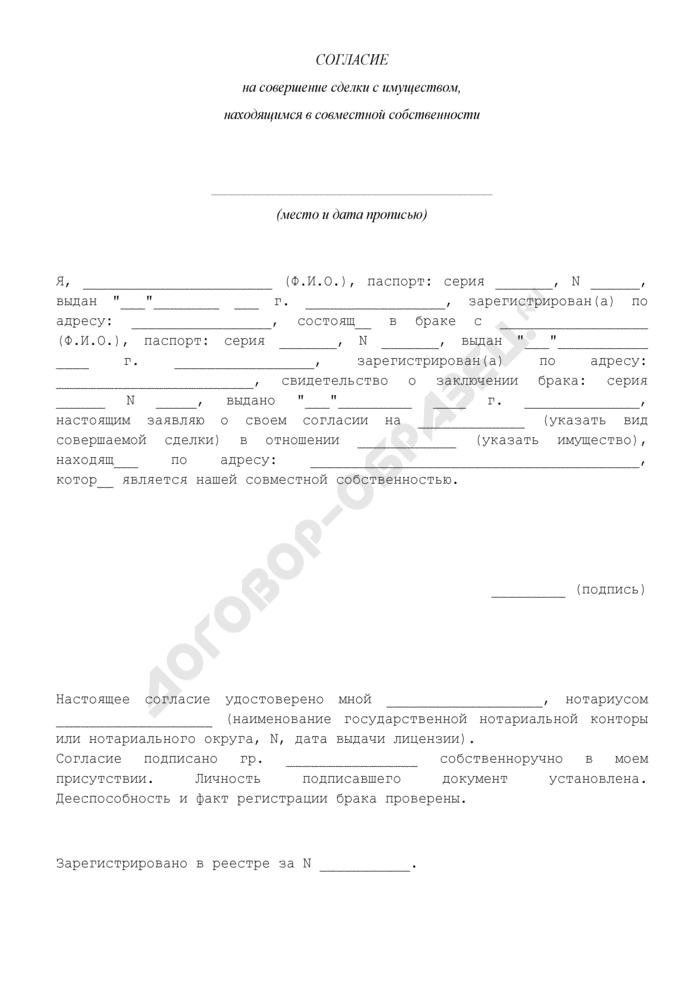 Согласие супруга на совершение сделки с имуществом, находящимся в совместной собственности. Страница 1