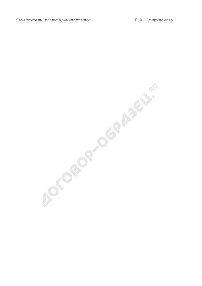 Согласование о размещении объекта лоточной торговли на территории города Протвино Московской области. Страница 2