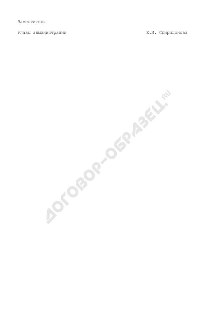 Согласование о размещении объекта лоточной торговли бахчевыми культурами на территории города Протвино Московской области. Страница 2