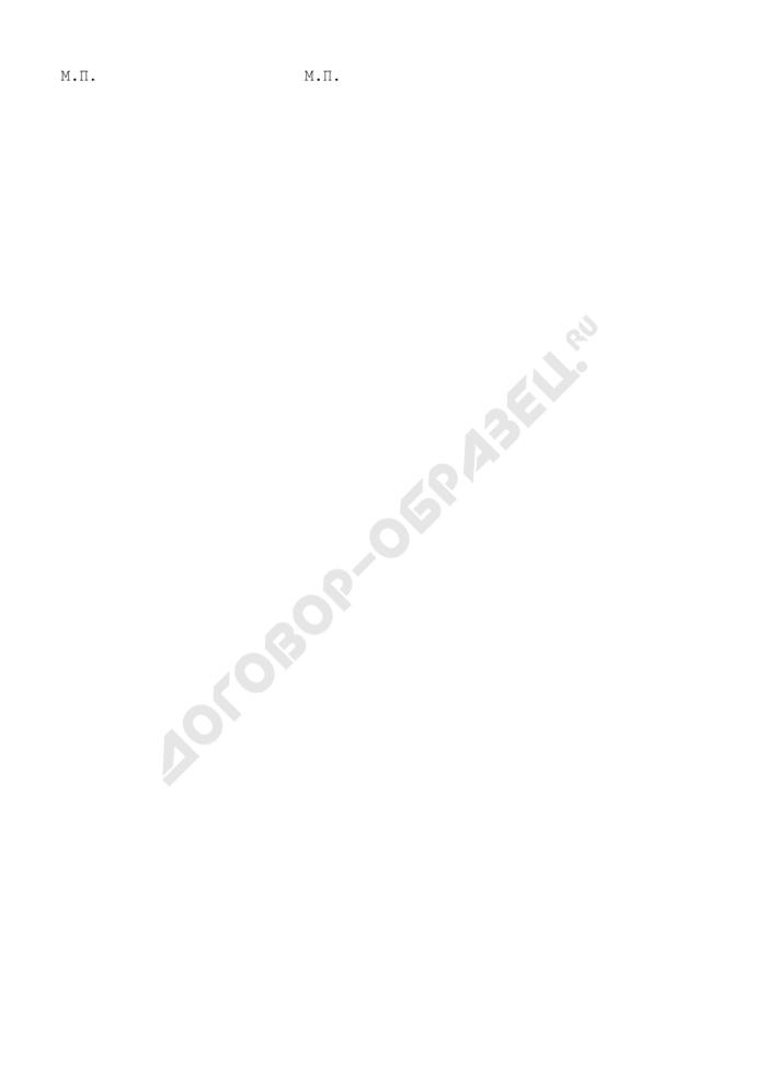 Согласование цен на товар (приложение к договору комиссии на реализацию предмета залога). Страница 2
