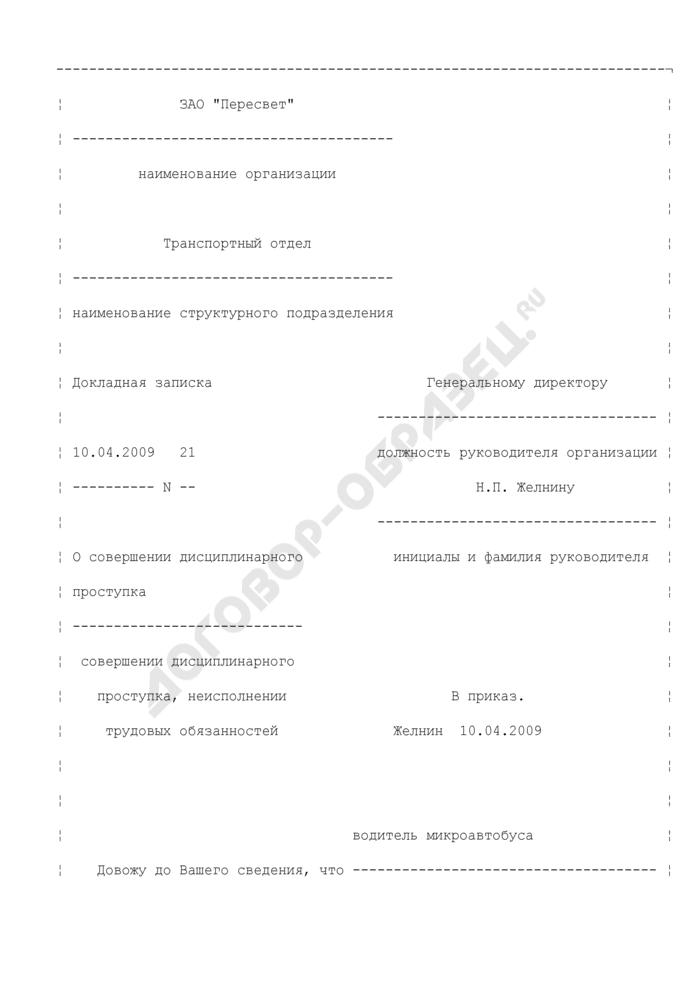 Докладная записка о совершении работником дисциплинарного проступка неисполнения трудовых обязанностей) (примерный образец). Страница 1