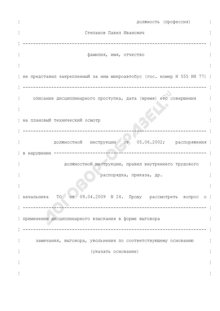 Докладная записка о совершении работником дисциплинарного проступка неисполнения трудовых обязанностей) (примерный образец). Страница 2