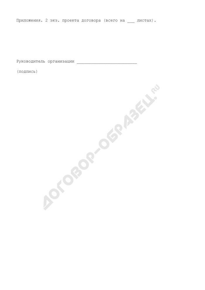 Сопроводительное письмо к договору поставки. Страница 2