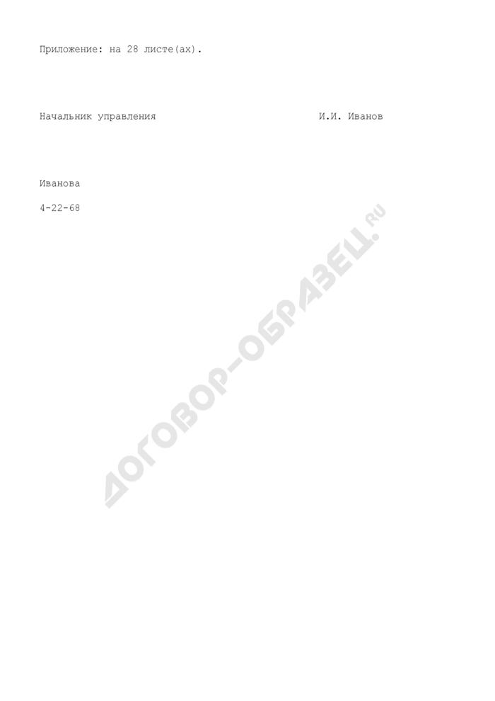 Сопроводительное письмо к обращению гражданина в администрацию Егорьевского муниципального района Московской области (образец). Страница 2